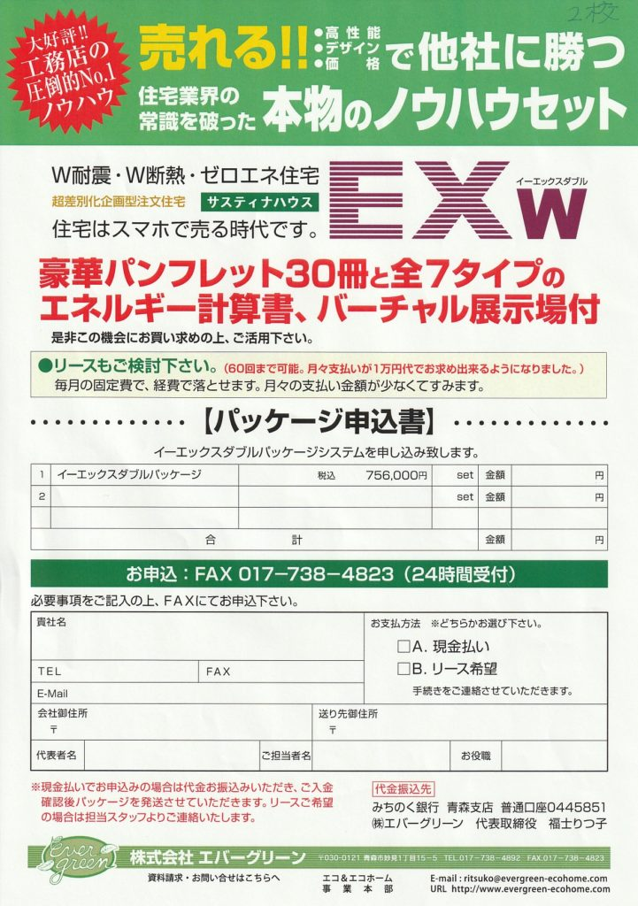 W耐震・W断熱・ゼロエネ住宅 EXw イーエックスダブル